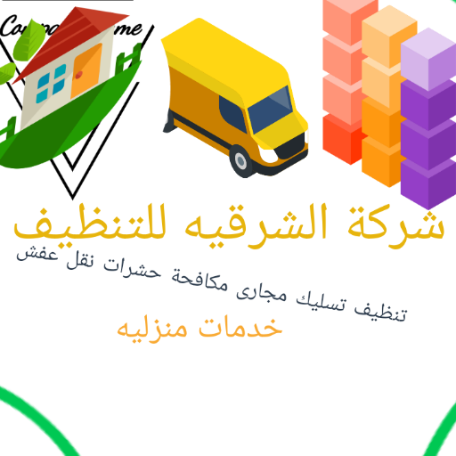 الشركة الشرقيه ,تنظيف ,تسليك مجارى ,نقل عفش ,مكافحة حشرات