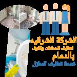 شركة تنظيف الحمامات والغرف بالدمام